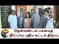 தென்மண்டல பசுமைத் தீர்ப்பாய புதிய கட்டம் திறப்பு | TNGovt, Edapp