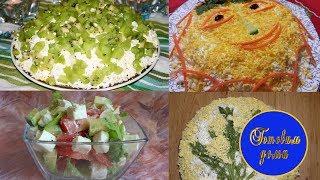 Топ-4 шикарных , простых , и очень вкусных салата на праздничный стол !!! Подборка ...