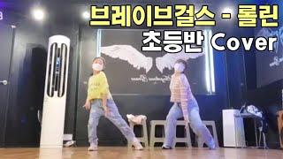 [엠투실용음악학원] 방송댄스 초등반 '브레이브걸스 - 롤린' 커버 (이지연 강사님)