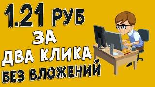Очень простой заработок в интернете без вложений ӏ как заработать деньги в интернете