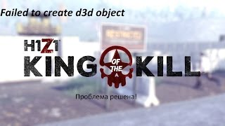 Failed to create D3D object  Проблема решена H1Z1 KotK