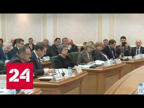 Изменения в Конституцию обсуждали на расширенном совещании в Совете Федерации - Россия 24