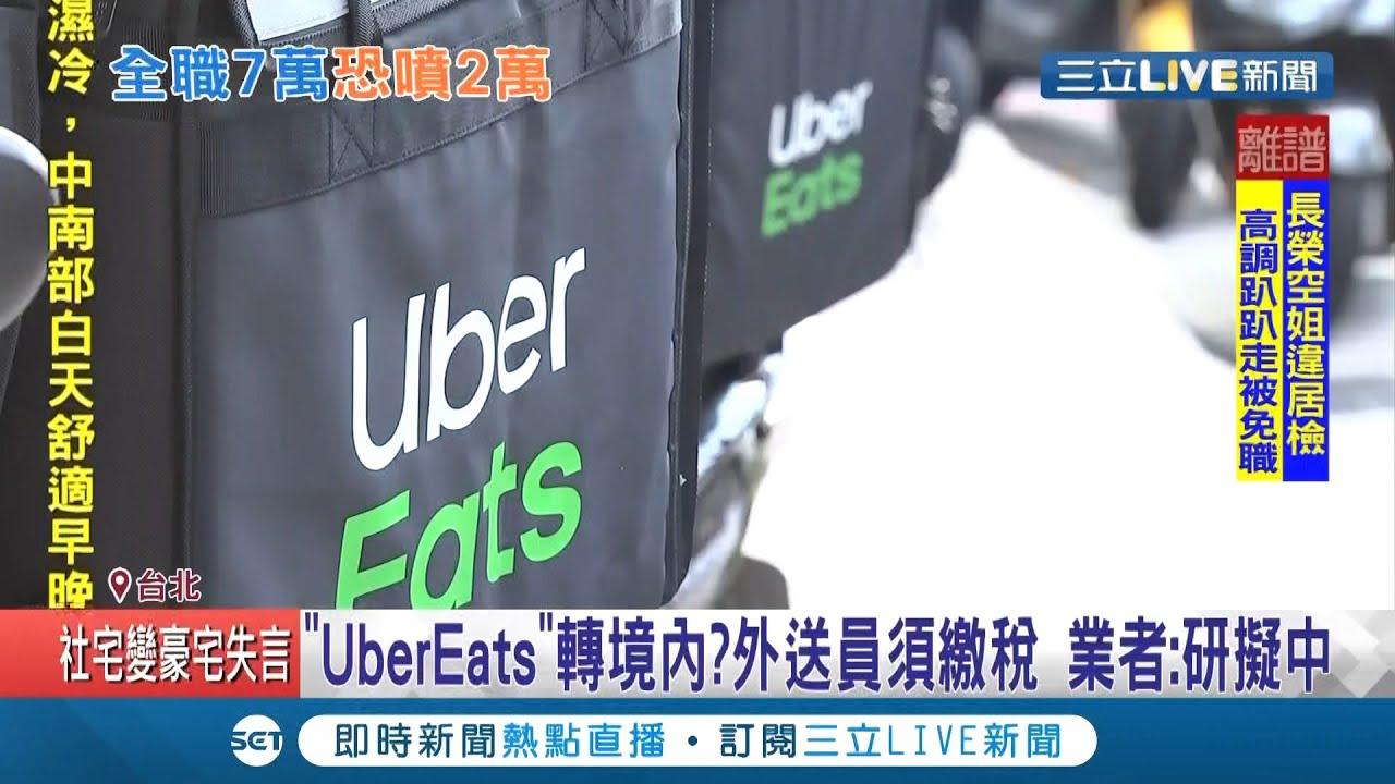 外送平台Uber Eats預計明年轉境內公司?外送員恐要繳稅了....業者:還在研擬中!│記者謝抒珉 陳君傑│【消費報你知】20201203│三立新聞台