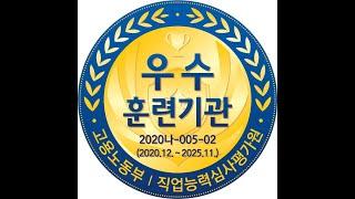 국비지원무료교육 한국IT직업전문학교