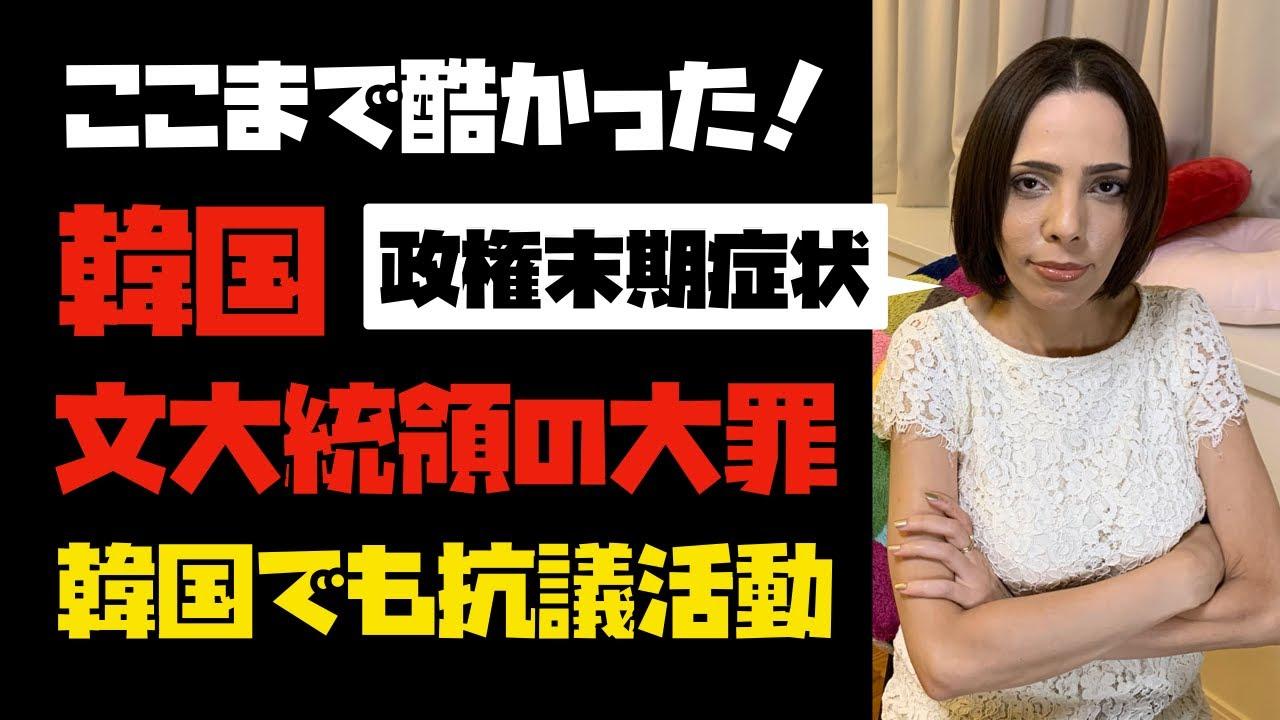 【政権末期症状】韓国、文大統領の大罪。ここまで酷かった!韓国でも抗議活動。