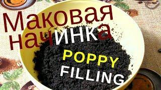 Как Делать Вкусную Маковую Начинку Для Выпечки / How To Make Delicious Poppy Seed Filling