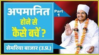Apamanit Hone Se Kaise Bachen   Motivational By Asang Dev Ji Semariya Bajar U.P. Part 1
