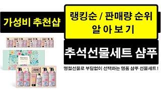 가성비 추석 선물 세트 샴푸 판매량 랭킹 순위 TOP …