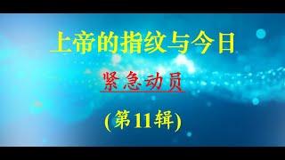 """(第11辑)上帝的指纹与今日 Session 11 of """"God's Fingerprint and Today"""" 祝健牧师 Pastor Zhu 03/20"""