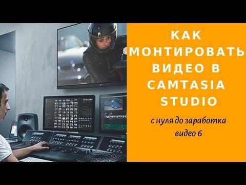 Как монтировать видео в Camtasia Studio