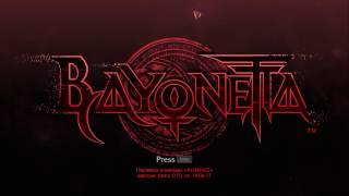 Bayonetta прохождение игры на русском