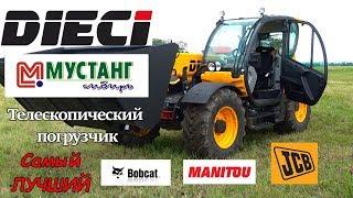 Телескопический погрузчик DIECI (Диечи) /Убийца конкурентов JCB,  Bobcat, Manitou, Merlo, Faresin