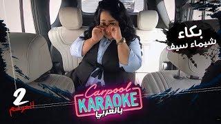 بالعربي Carpool Karaoke | بكاء شيماء سيف في اقوي المقالب مع حسن الرداد وهشام - الموسم 2 - الحلقة 6