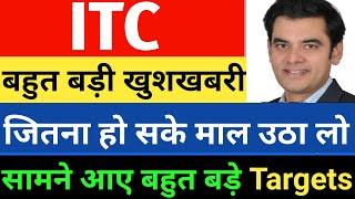 सामने आए बहुत बड़े Targets | ITC SHARE LATEST NEWS | ITC SHARE PRICE  | ITC LTD SHARE PRICE