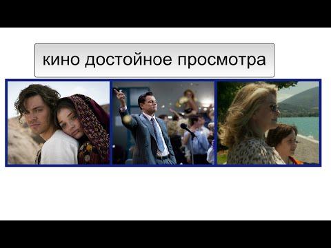 Интересные фильмы 2013, 2014