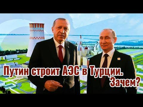 Путин строит АЭС в Турции. Зачем?