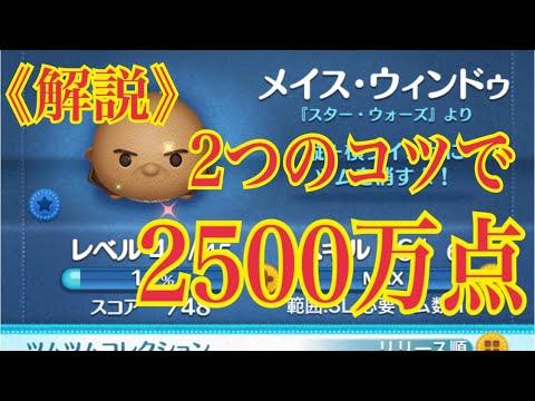 茶色 の ツム 120 コンボ