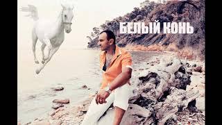 #Премьера 2019! AKRITIS  Белый конь (Official Audio Clip)