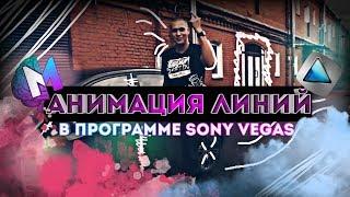 VERSUS! Как сделать линии в видео | Sony Vegas Pro 13 | Mind Movie | Монтаж видео