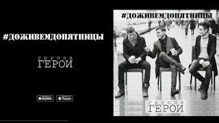 Герои - #ДоживемДоПятницы // ПРЕМЬЕРА'16 Official Audio