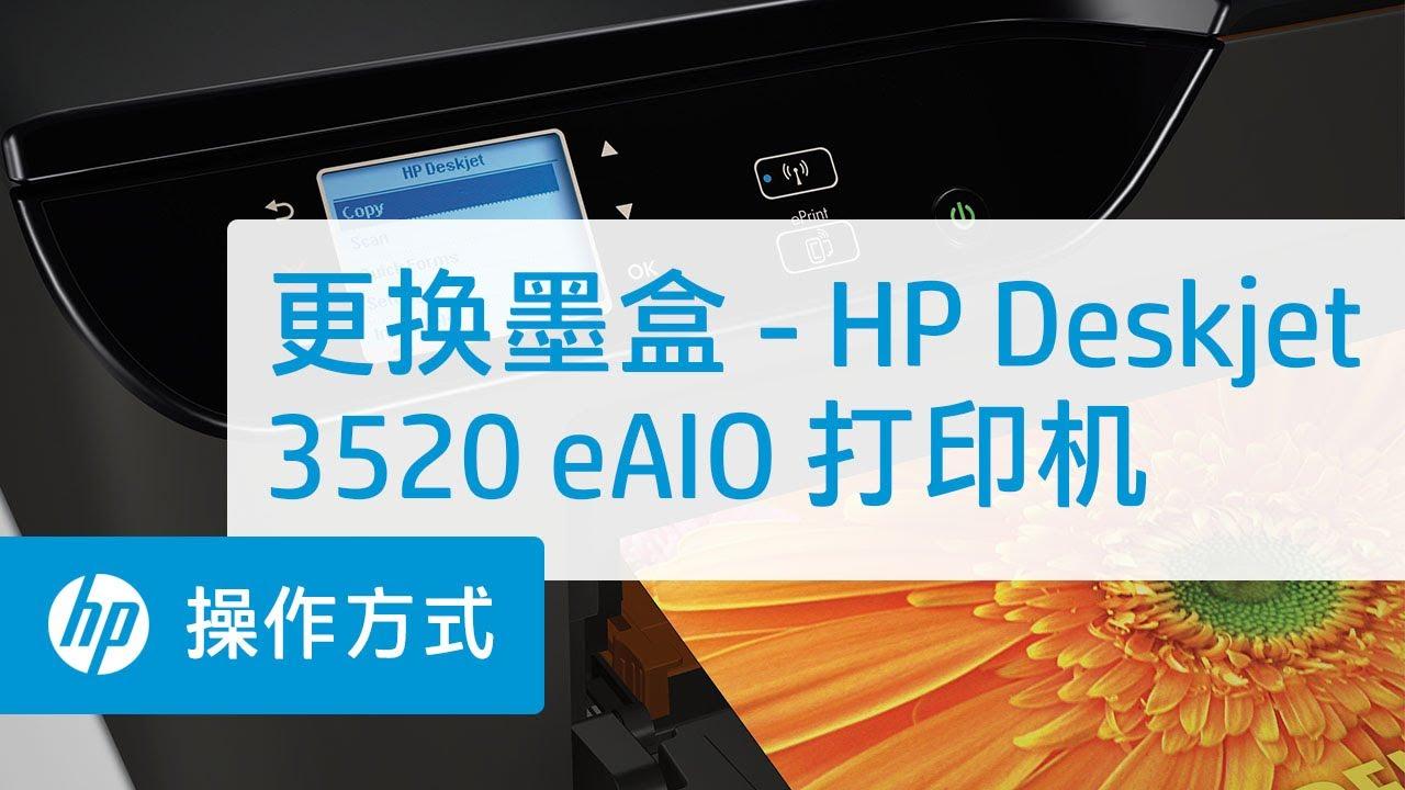 更换墨盒 Hp Deskjet 3520 Eaio 打印机 Youtube
