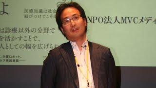 MEDプレゼン2014 武蔵国広 NPO法人 MVCメディカルベンチャー会議 理事長