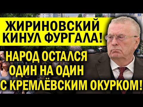 ЖИРИНОВСКИЙ КИНУЛ ФУРГАЛА - ХАБАРОВСК В АУТЕ! ПУТИН ПРОДАВИЛ СТАРИКА - НАРОД ОДИН НА ОДИН С ОКУРКОМ!