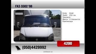 ГАЗ 3302 2008 AvtoBazarTV №801