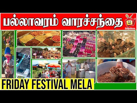 பல்லாவரம் சந்தை   Pallavaram Santhai Friday Market
