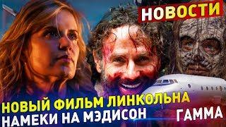 Новая авиакатастрофа, Новый фильм Рика, Мэдисон вернется - ОТЛИЧНЫЕ НОВОСТИ - Ходячие мертвецы