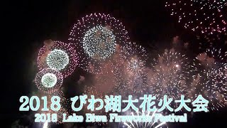 Gambar cover 2018 びわ湖大花火大会 【虹色の旅へ。 滋賀・びわ湖】