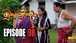 Muthulendora | Episode 98 03rd September 2020 Thumbnail