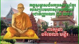 Samdech Chuon Nath ០១៩ ពាក្យថា បរិវេណ មន្ទីរ
