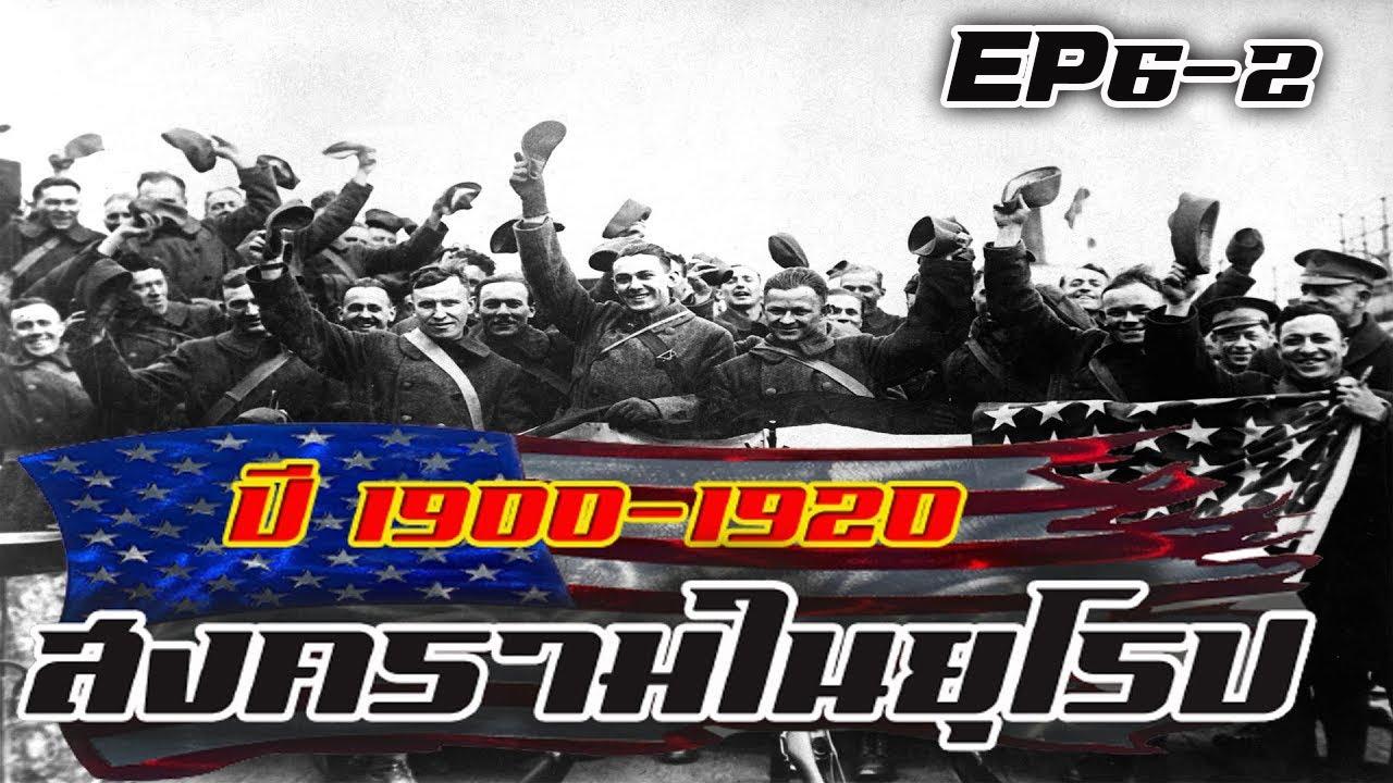 ปี 1900-1920 สงครามในยุโรป AMERICAN HISTORY EP6/2