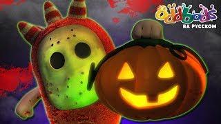 ЧУДДИКИ: Хэллоуин с ЧУДИКАМИ   Страшилки для детей