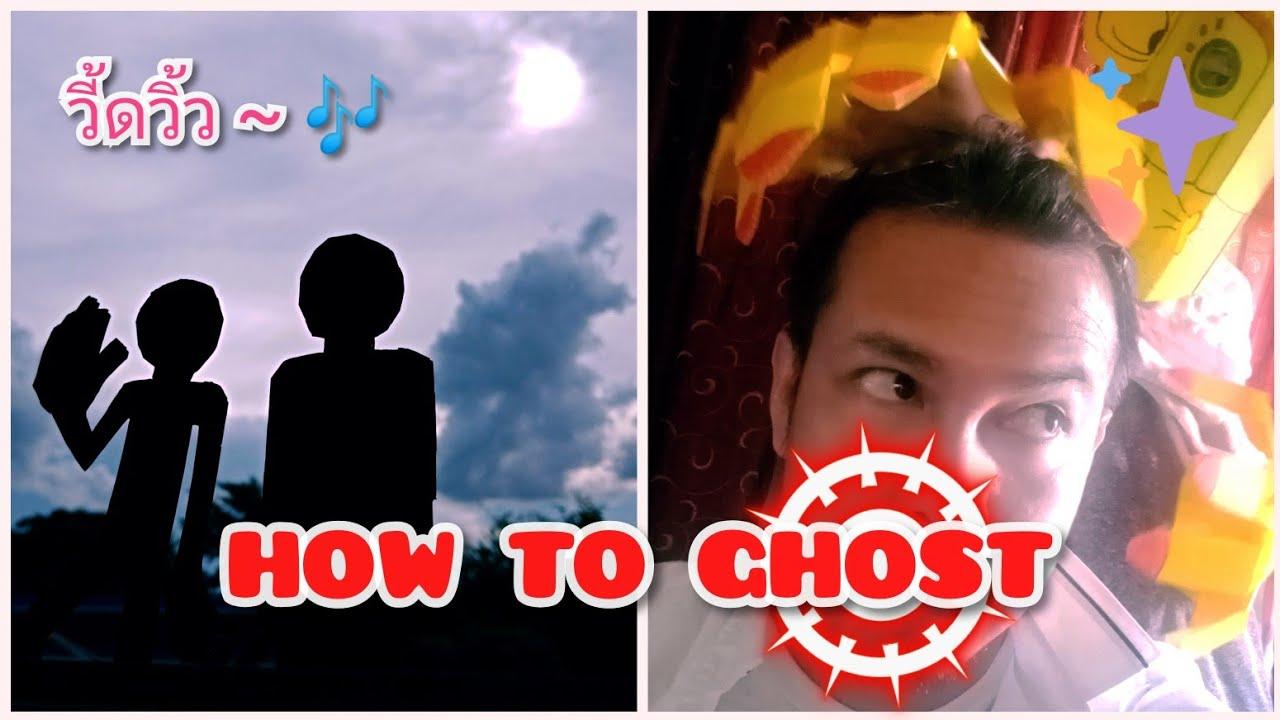 HOW TO GHOST EP 2 | PRETA TALK | ผีเปรต ทอล์ค !