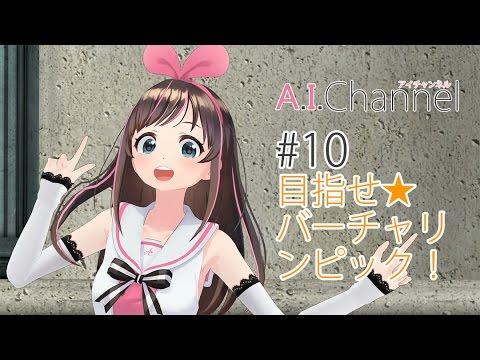 #10 目指せ☆バーチャリンピック!