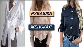 Рубашка Женская с Поясом Рубашка в Стиле Милитари
