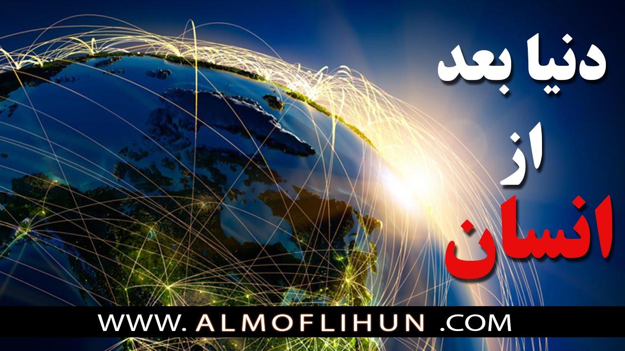دنیا بعد از انسان   مرگ ملک الموت