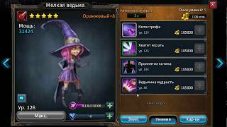 DragonSoul - мелкая ведьма