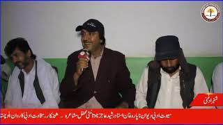 Shehzad Ghani  Brahvi Poetry Sakhawat Adbi Karawan Balochistan