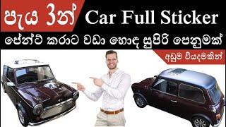 Vehicle Full sticker | වාහන ස්ටිකර් කිරීම (Cheaper than Paint) - Lahirucbr