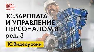 Отпуск сотруднику-инвалиду. Видео уроки «1С:ЗУП 8».