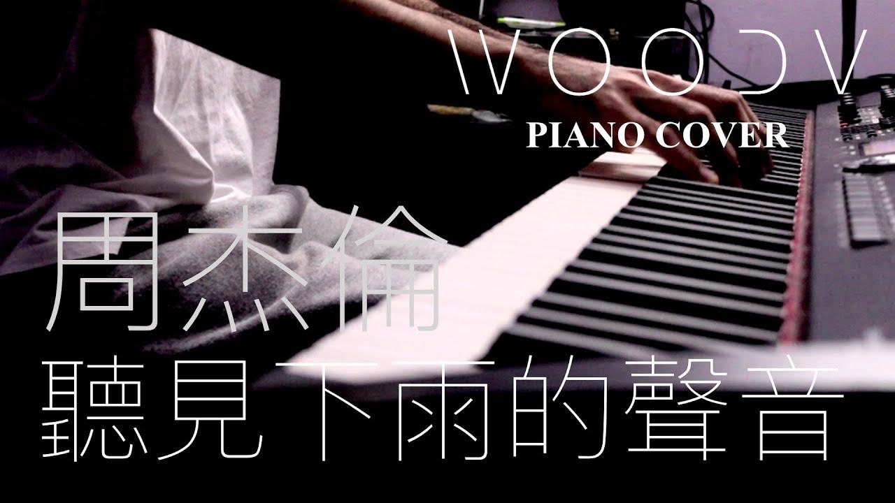 周杰倫 - 聽見下雨的聲音 // WOODV 鋼琴演奏 Cover(舒眠/讀書/放鬆 輕音樂) - YouTube