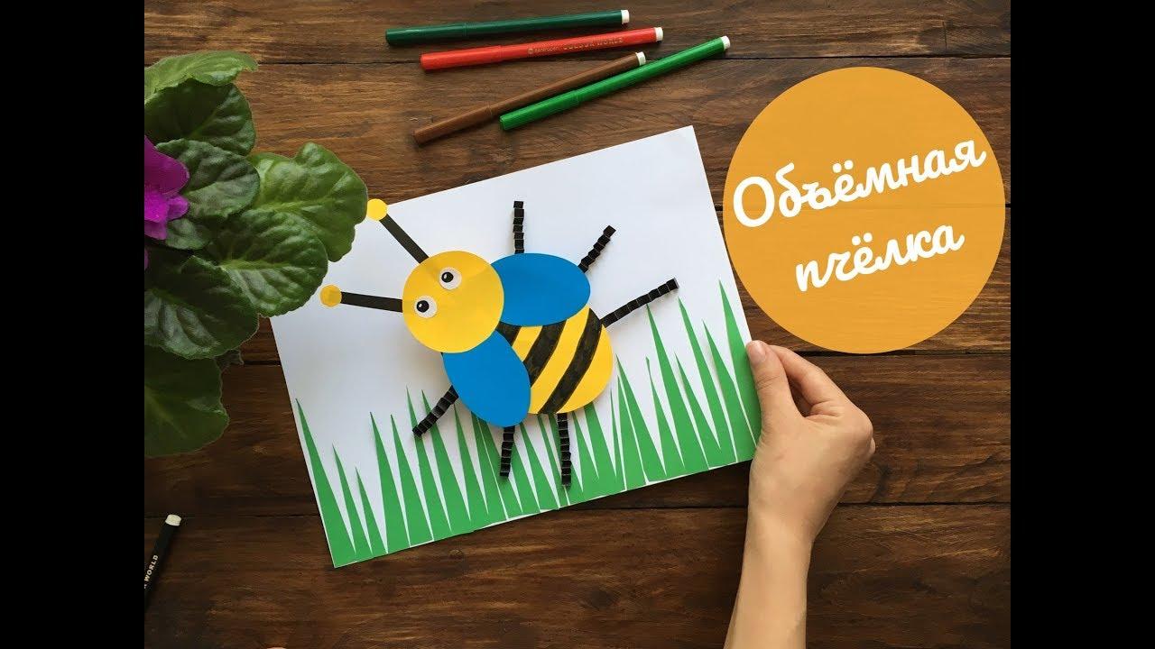 Пчелка своими руками/Объемная пчела из бумаги/Подвижная поделка/Аппликация