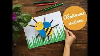 как сделать поделку Пчелка из бумаги  How to make paper bee  Easy Kids Craft  My Paper Quest