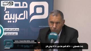 مصر العربية | باحث فلسطيني: 800 ألف أسير منذ حرب 1967 وحتي الان