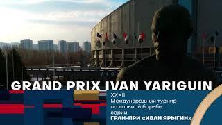 Анонс турнира серии Гран При Иван Ярыгин 2021 год