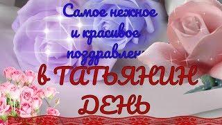 Красивое поздравление Татьяне с Татьяниным днем видео открытка в татьянин день для Тани