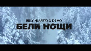 Billy Hlapeto x D3MO - Бели нощи / Beli noshti (OFFICIAL VIDEO)